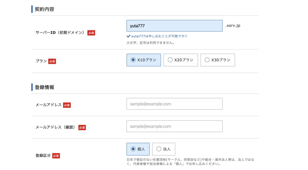 xサーバーの新規登録