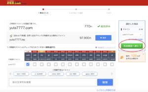 お名前.comでの登録方法1