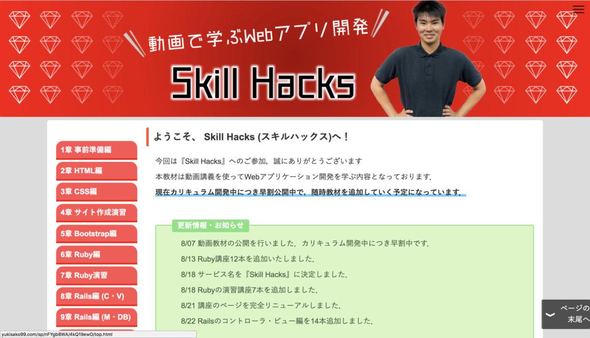 プログラミング初心者が効率的に爆速で学習すべき方法